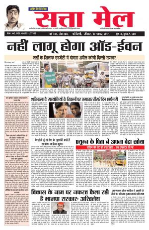 Satta Mail