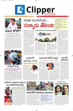 Clipper News Telugu E paper 13-11-2017
