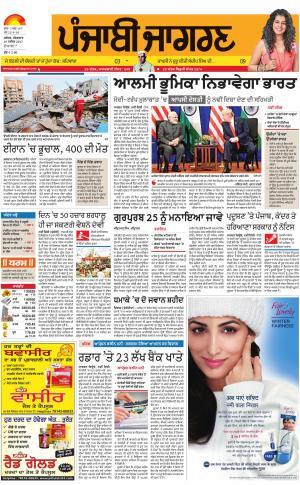 Hoshiarpur: Punjabi jagran News : 14th November 2017