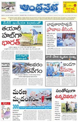 14.11.2017 Andhra Pradesh Main
