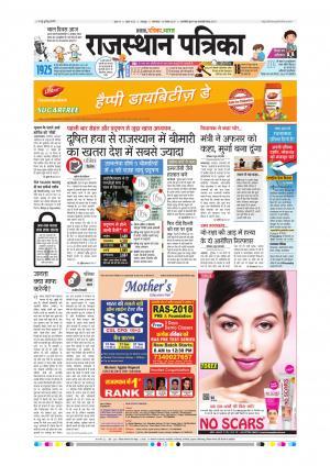 Rajsamand Edition