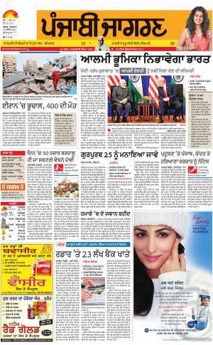 Jagraon: Punjabi jagran News : 14th November 2017
