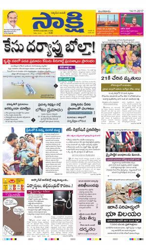 Sakshi Telugu Daily Andhra Pradesh, Tue, 14 Nov 17
