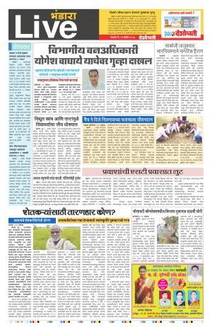 14th Nov Bhandara