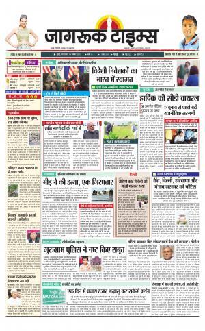 14-Nov-2017 Epaper