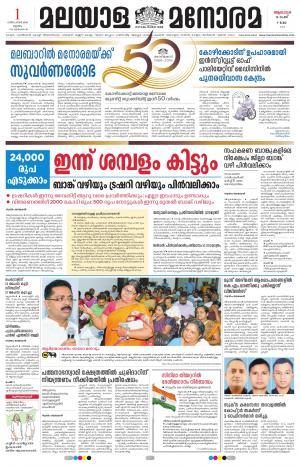 Malayala manorama online news paper malayalam kozhikode edition