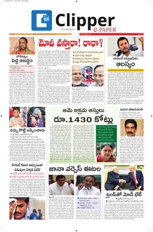 Clipper News Telugu E paper 14-11-2017