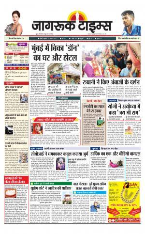 15-Nov-2017 Epaper