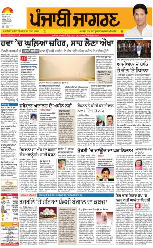 Sangrur\Barnala : Punjabi jagran News : 15th November 2017