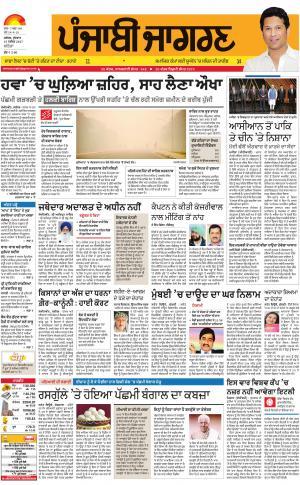 BATHINDA : Punjabi jagran News : 15th November 2017