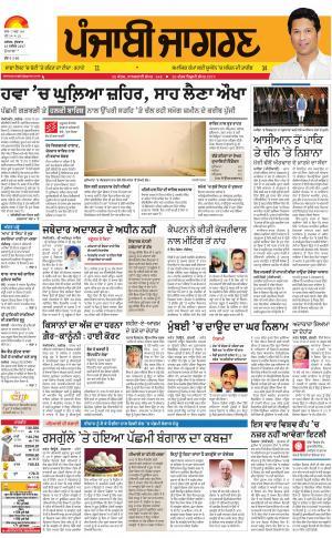 DOABA : Punjabi jagran News : 15th November 2017