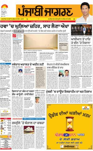 Chandigarh : Punjabi jagran News : 15th November 2017