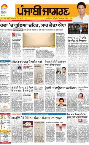 JALANDHAR : Punjabi jagran News : 15th November 2017