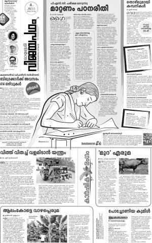 Vijayapadham