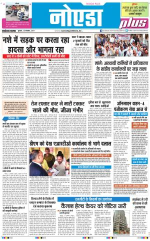 The Navodaya Times Noida Add New