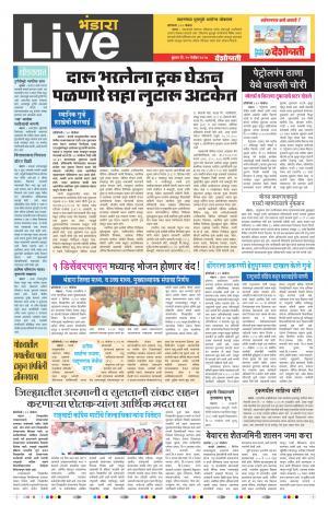 15th Nov Bhandara