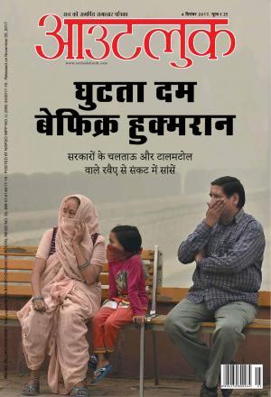 Outlook Hindi, 04 December 2017