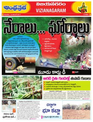 16-11-2017  Vijayanagaram