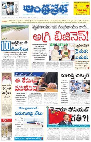 16.11.2017 Andhra Pradesh Main