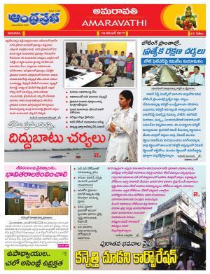 16-11-2017  Vijayawada