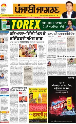 MALWA: Punjabi jagran News : 16th November 2017