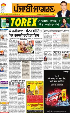 AMRITSAR: Punjabi jagran News : 16th November 2017