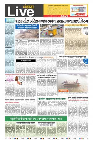 16th Nov Bhandara Live