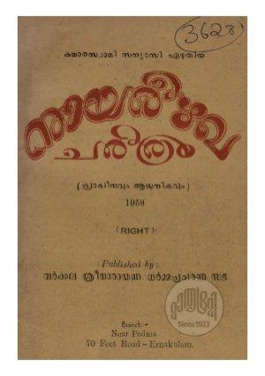 Nair-Ezhava charithram
