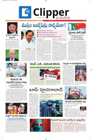 Clipper News Telugu E paper 16-11-2017