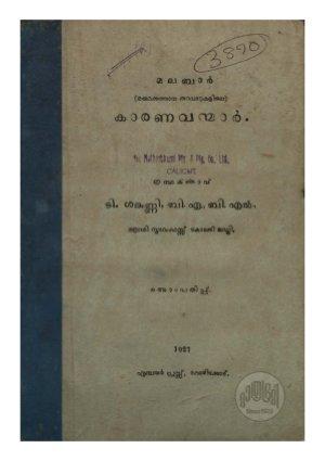 Malabar makkathaya tharavadukalile karanavanmar
