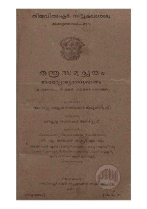 Thnathrasamuchayam