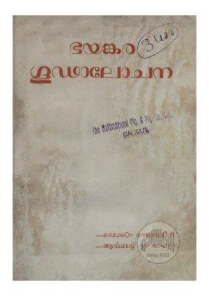 Bhayankara Ghoodalochana - Read on ipad, iphone, smart phone and tablets.
