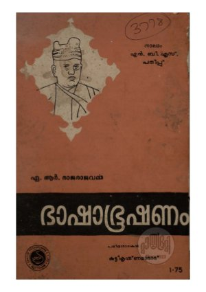 Bhashabhooshanam