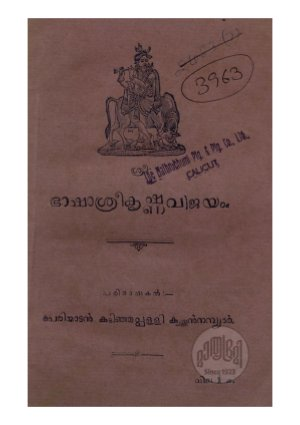 BhashaSreekrishnavijayam - Read on ipad, iphone, smart phone and tablets