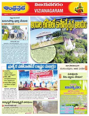 17-11-2017 Vijayanagaram