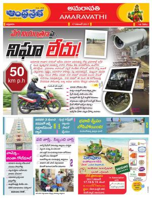 17-11-2017 Vijayawada