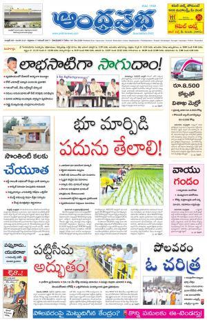 17-11-2017 Andhra Pradesh Main