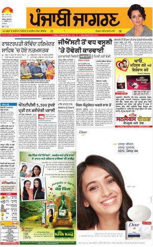 Jalandhar: Punjabi jagran News : 17th November 2017