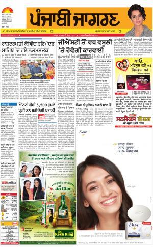 KAPURTHALA: Punjabi jagran News : 17th November 2017