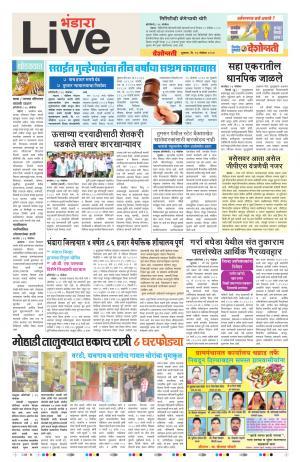 17th Nov Bhandara Live