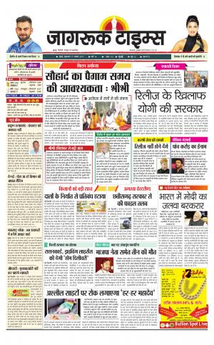 17-Nov-2017 Epaper