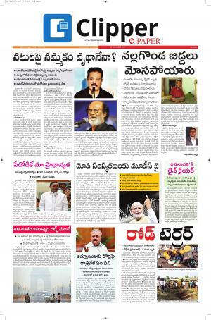 Clipper News Telugu E paper 17-11-2017