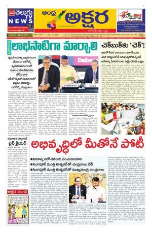 Andraakshara e-newspaper in Telugu by Mana Pragathi Publication