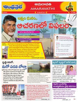 18-11-2017 Vijayawada