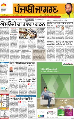 DOABA: Punjabi jagran News : 18th November 2017