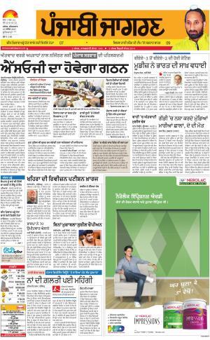 Jagraon: Punjabi jagran News : 18th November 2017