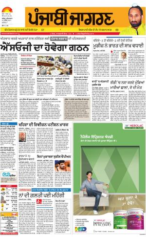KAPURTHALA: Punjabi jagran News : 18th November 2017