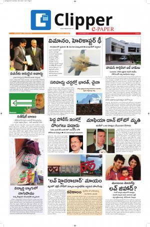 Clipper News Telugu E paper
