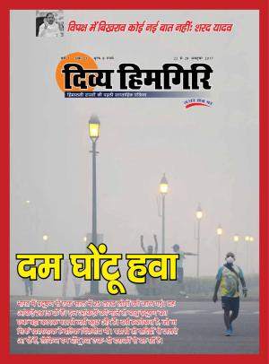 Year:-07,-Issue:-21,- 22 October -2017
