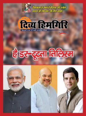 Year:-07,-Issue:-22,- 29 October -2017